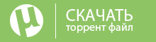 Скачать CS 1.6 Improved торрент