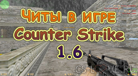 Читы в игре Counter Strike 1.6