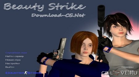 Скачать CS 1.6 Beauty-Strike