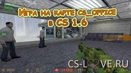 Игра на карте cs_office в CS 1.6